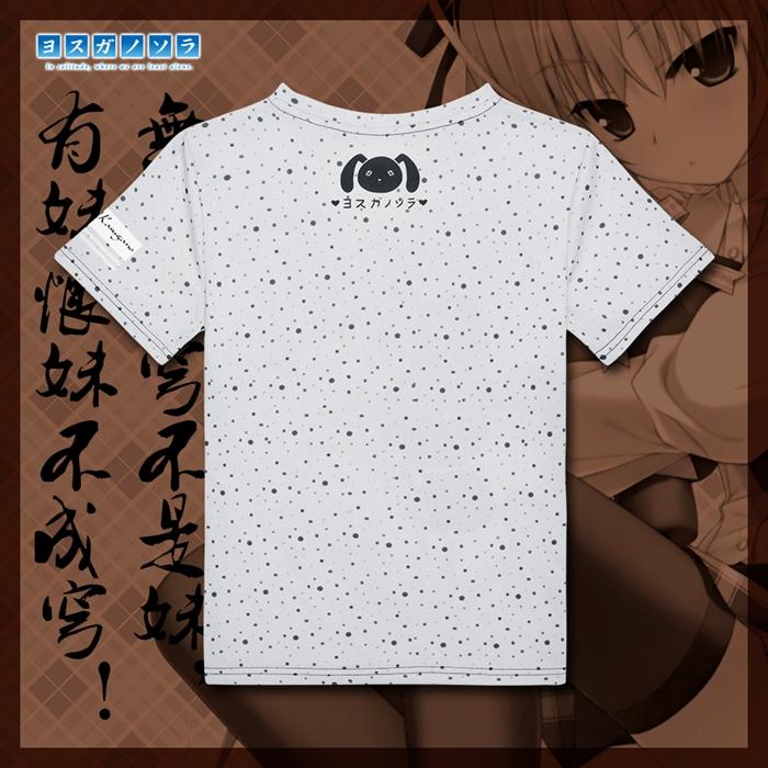 Yosuga No Sora Sora Kasugano Anime Full Print T-Shirt
