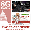Sword Art Online Kirito Asuna USB Flash Drive