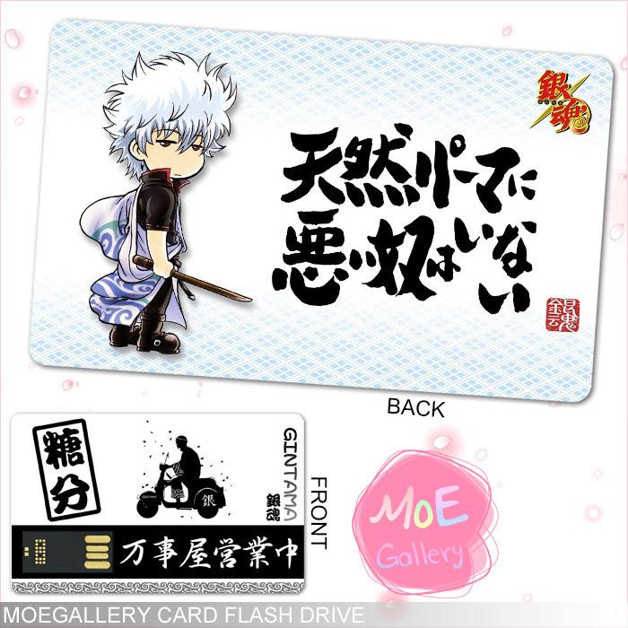 Gintama Sakata Gintoki USB Flash Drive 01